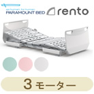 レント(rento)・サンドホワイト・3モーター<!-- パラマウントベッド株式会社 --><!--  -->