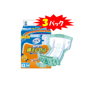 簡単テープ止めタイプ・Sサイズ・34枚×3袋