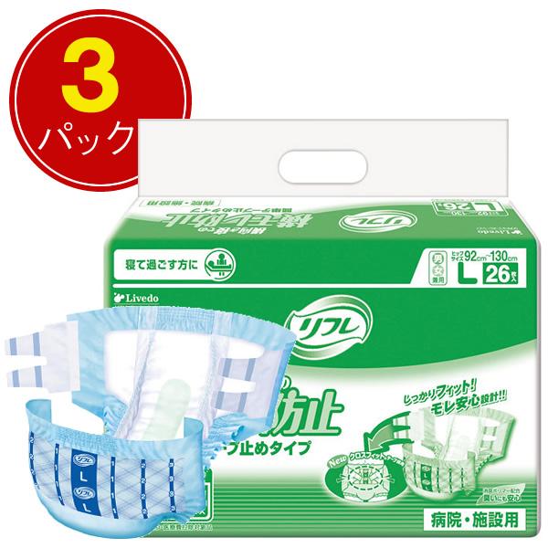 簡単テープ止めタイプ・Lサイズ・26枚×2袋