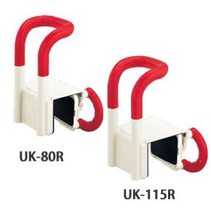 536-604(UK-80R) 536-606(UK-115R) 浴槽手すりUK-80R/UK-115R