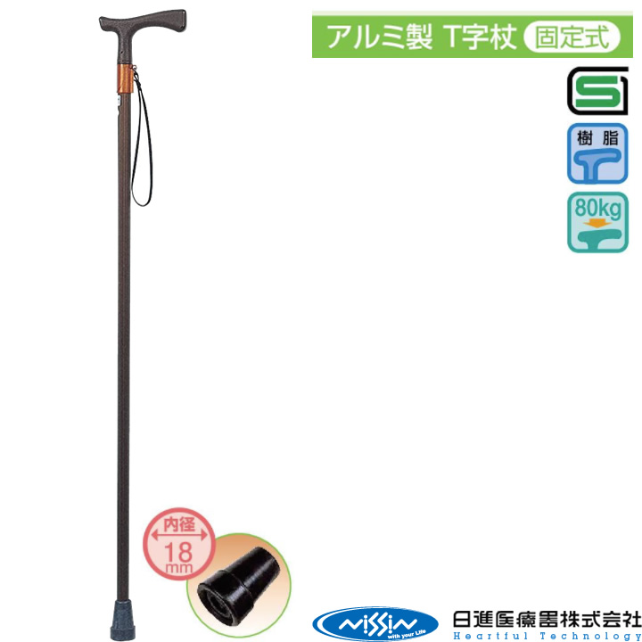 TY100 アルミ製 T字杖(固定式) ゆうめいと