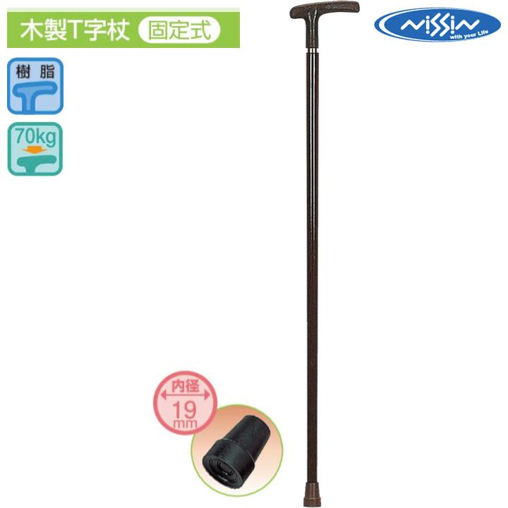 TY120D 木製T字杖(固定式)