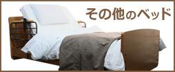お買い得情報・その他のベッド