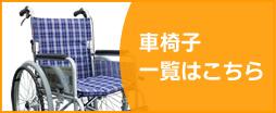 お買い得情報・車椅子