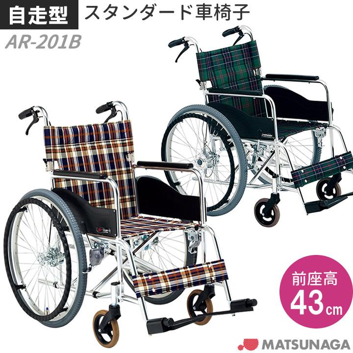 AR-201B アルミ自走式車椅子(介助ブレーキ付、背折りたたみ)(AR-200Bの後継機種)