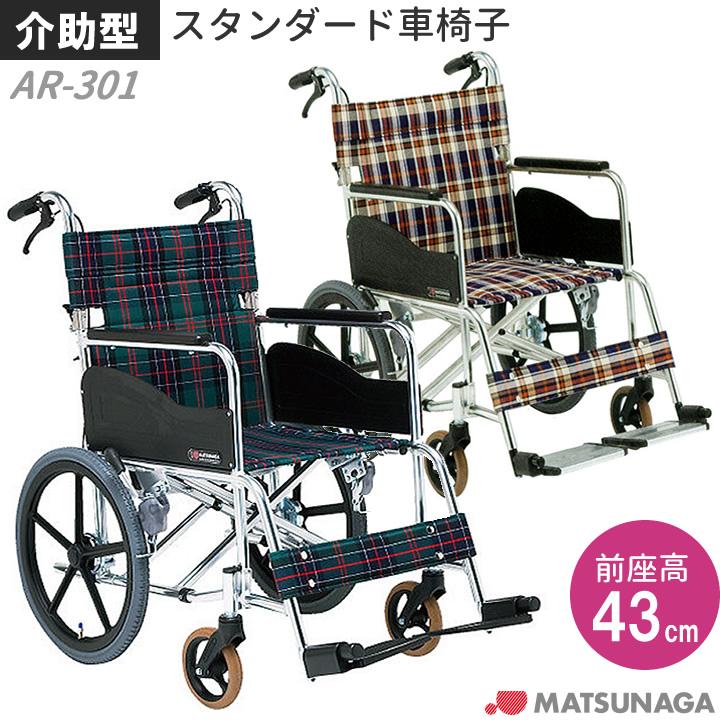 AR-301 アルミ介助式車椅子(背折りたたみ)(AR-300の後継機種)