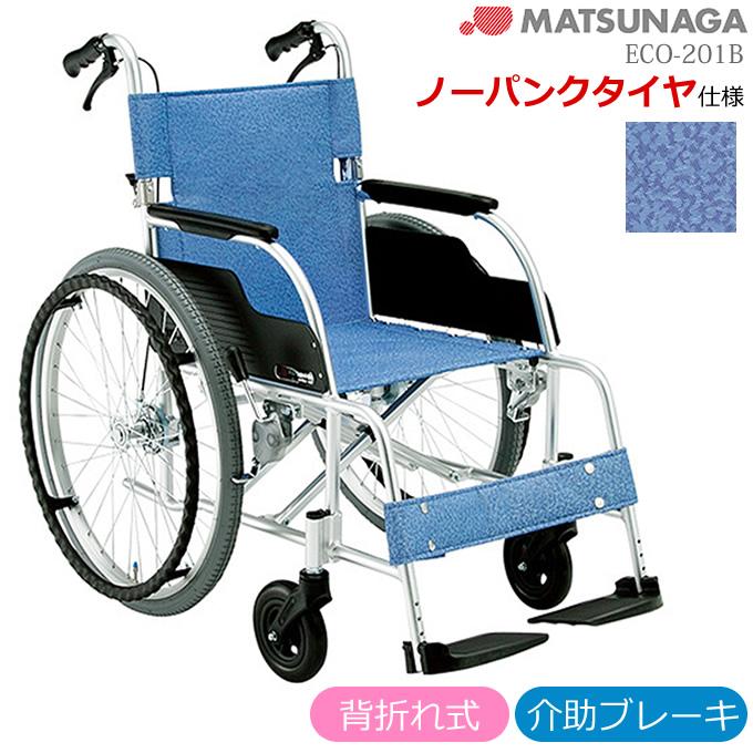 ECO-201B アルミ製自走式車椅子